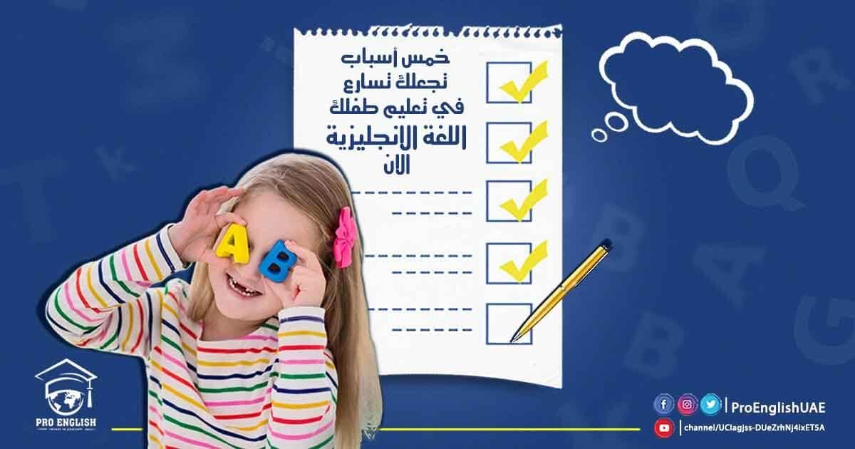 معهد برو انجلش 5 أسباب تجعلك تسارع في تعليم طفلك اللغة الانجليزية الان